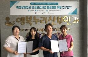 강릉 행복누리산부인과와 업무협약 체결