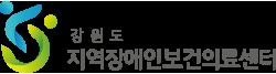 강원도 지역장애인보건의료센터